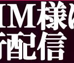 奉課後輪姦中毒本日発売です!!