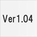 Ver1.04修正アップデートしました!
